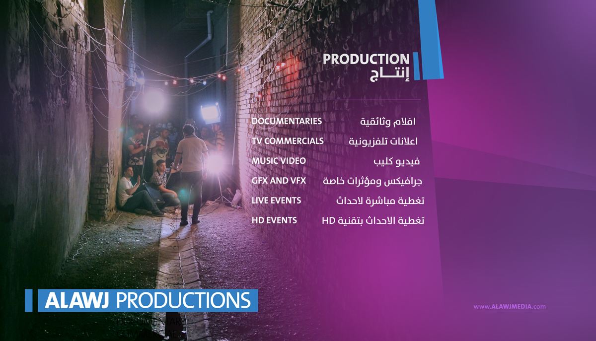 ALAWJ_PRODUCTION